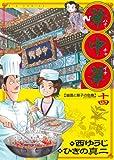 華中華 14 (ビッグコミックス)