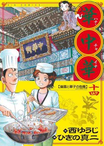 華中華 14 (ビッグコミックス)の詳細を見る