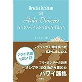 ~Hawaiian Dictionary for Hula Dancers~たくさんのメレから集めた言葉たち