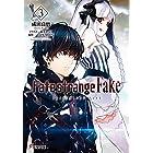 Fate/strange Fake (3) (電撃文庫)
