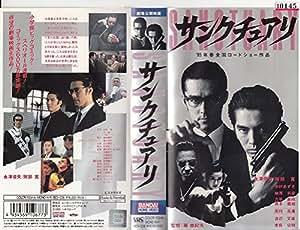 サンクチュアリ [VHS]