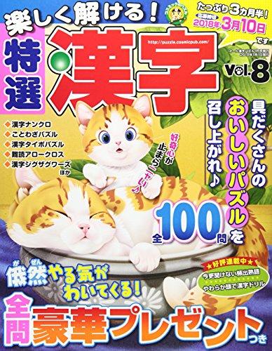 楽しく解ける!特選漢字(8) 2018年 01 月号 [雑誌]: オール漢字パズル 増刊