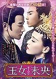 [DVD]王女未央-BIOU- DVD-BOX2