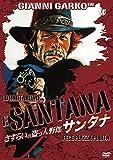 さすらいの盗っ人野郎・サンタナ[DVD]