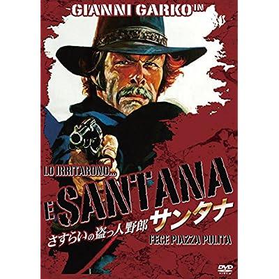 さすらいの盗っ人野郎・サンタナ [DVD]