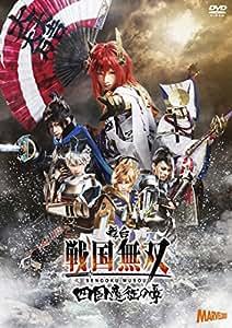 舞台『戦国無双』四国遠征の章 [DVD]