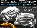 AP ドアミラーカバー メッキ LEDウインカー機能付き アローデザイン 入数:1セット(左右) スズキ ジムニー JB23 後期 6~9型 2005年10月~