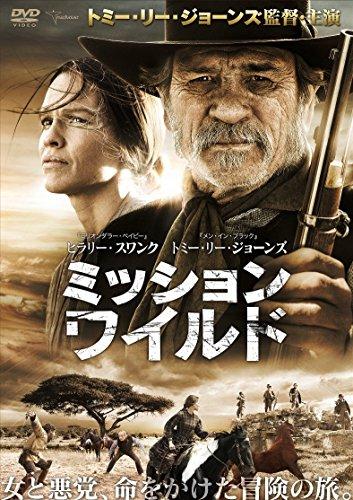 ミッション・ワイルド [DVD]