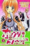 オレンジ・プラネット(3) (講談社コミックスなかよし)