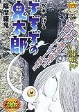 ゲゲゲの鬼太郎 陰摩羅鬼 (Chuko コミック Lite)
