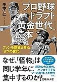 プロ野球ドラフト「黄金世代」読本 ファンを熱狂させた「8つの世代」 (文庫ぎんが堂)