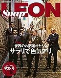 Snap LEON vol.18 [雑誌]