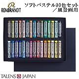 REMBRANDT レンブラント ソフトパステル 30色セット 風景画用 T300C30L【人気 おすすめ】