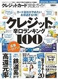 クレジットカード完全ガイド ―クレジットカード辛口ランキング100― (100%ムックシリーズ)