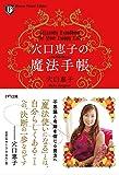 穴口恵子の魔法手帳(Kizuna Pocket Edition)