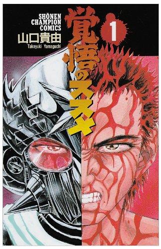覚悟のススメ 1 (少年チャンピオン・コミックス)