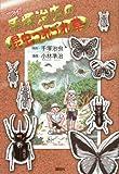 マンガ 手塚治虫の昆虫つれづれ草 / 小林 準治 のシリーズ情報を見る