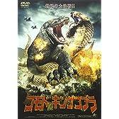 コモドVSキングコブラ [DVD]