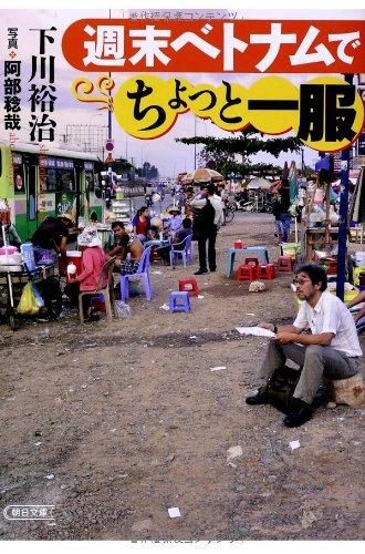 週末ベトナムでちょっと一服 (朝日文庫)の詳細を見る