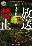 放送禁止 (角川ホラー文庫)