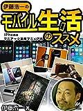 伊藤浩一のモバイル生活のススメ iPhoneマニアック活用マニュアル(マイカ)