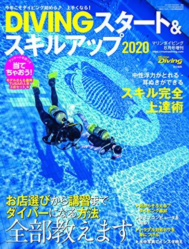 DIVING(ダイビング)スタート&スキルアップ2020 2019年 08月号 [雑誌]