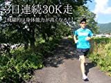 3日連続30K走練習【飛躍的に身体能力が向上する!】