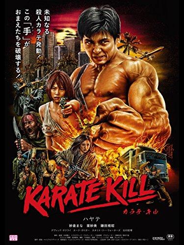 KARATE KILL /カラテ・キル -