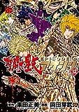 聖闘士星矢EPISODE.Gアサシン(12): チャンピオンREDコミックス