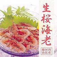 【冷凍】 生桜えび 200g 【静岡県駿河湾でしかとれない味】