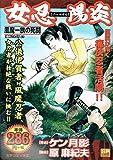 女忍陽炎 風魔一族の死闘 (SPコミックス)