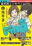 Charles Mag vol.5 -えろイキ- Charles Mag -えろイキ- (シャルルコミックス)