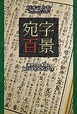 宛字百景─漢字と日本語の結び目をときほぐす