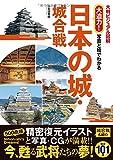 大判ビジュアル 図解 大迫力! 写真と絵でわかる 日本の城・城合戦