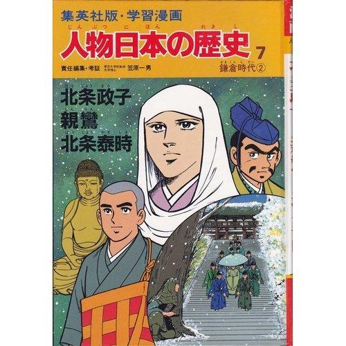 学習漫画 人物日本の歴史―集英社版〈7〉北条政子・親鸞・北条泰時―鎌倉時代2