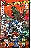 ゾイド ワイルド (3) (てんとう虫コミックス)
