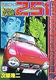 レストアガレージ251 9 (BUNCH COMICS)