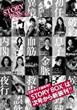 STORYBOX vol.44