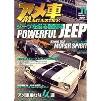 アメ車MAGAZINE (マガジン) 2008年 11月号 [雑誌]
