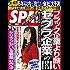 週刊SPA!(スパ)  2017年 3/7 号 [雑誌] 週刊SPA! (デジタル雑誌)