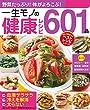 一生モノの健康レシピ601品 (創業100年のベストレシピシリーズ)
