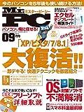 Mr.PC (ミスターピーシー) 2014年 9月号 [雑誌]