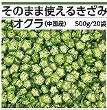 ニチレイフーズ 冷凍 40袋 そのまま使える きざみオクラ 160g