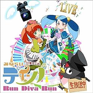 みならいディーバ(※生アニメ) DVD