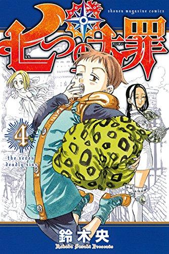七つの大罪(4) (週刊少年マガジンコミックス)の詳細を見る