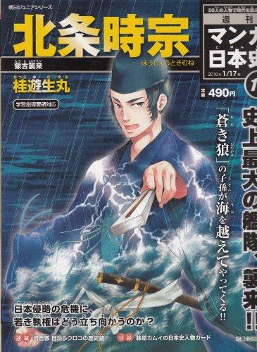 週刊マンガ日本史12号 北条時宗-蒙古襲来
