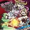 ラジオCD「ディーふらぐ! ラジオ製作部(仮)」Vol.2