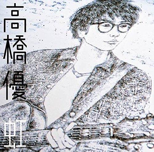 虹/シンプル<期間生産限定盤>(CD+DVD)