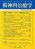 精神科治療学 Vol.32 No.6 2017年6月号〈特集〉周産期メンタルケア‐多職種連携の作り方‐[雑誌]