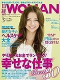 日経 WOMAN (ウーマン) 2011年 03月号 [雑誌]